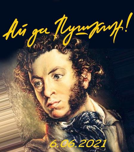 Ай,да Пушкин !