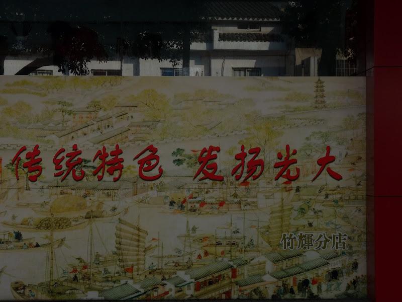 Suzhou.restaurant