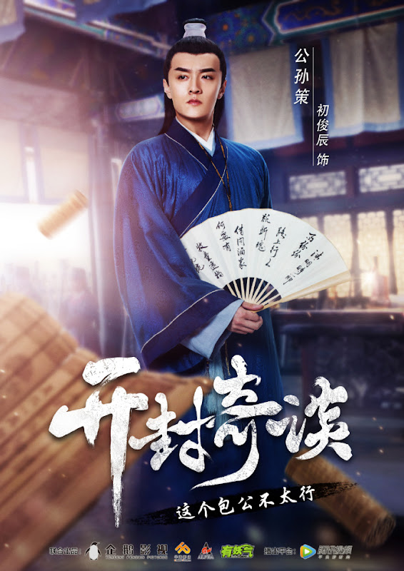 Kai Feng Qi Tan China Web Drama