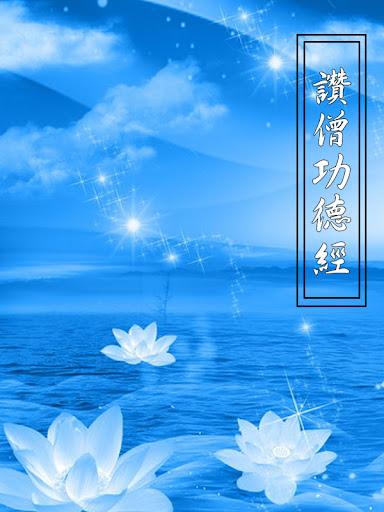 Sutra Memuja Sangha