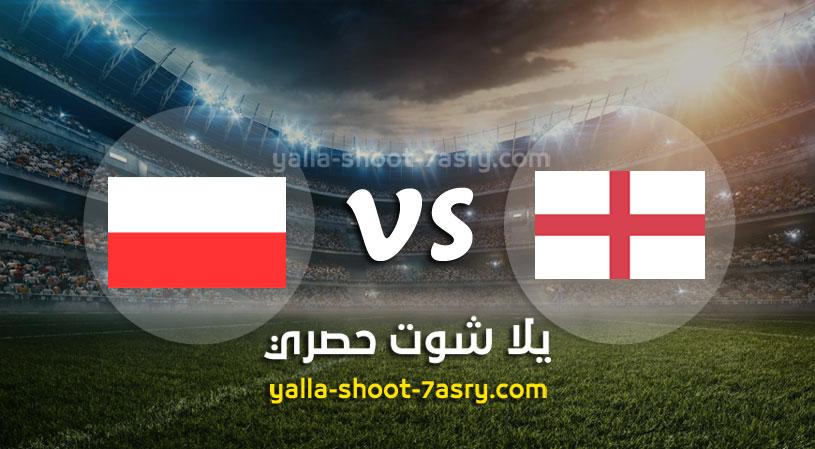 مباراة إنجلترا وبولندا