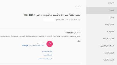 ميزات يوتيوب الجديدة