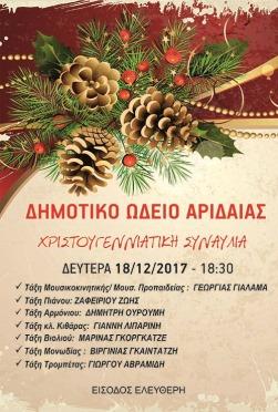 Χριστουγεννιάτικη Συναυλία ΩΔΕΙΟΥ