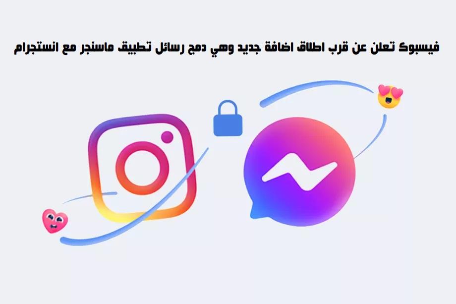 فيسبوك تعلن عن قرب اطلاق اضافة جديد وهي دمج رسائل تطبيق ماسنجر مع انستجرام