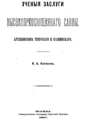 скачать книгу Ученые заслуги высокопреосвященного Саввы, архиепископа Тверского и Кашинского