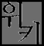 파일:EbPhLXp.png