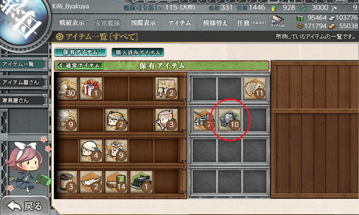 艦これ_2期_基地航空隊戦力の拡充_04.png