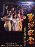 Nhật Nguyệt Thần Kiếm 2 (SCTV9)