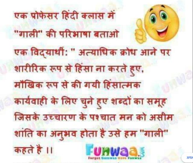 गाली की परिभाषा   गाली की परिभाषा क्या है?   Gali Ki Paribhasha