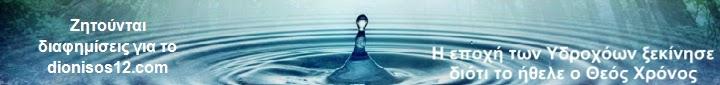 διαφημίσεις για το dionisos12.com,advertisements for dionisos12.com,διαφημίσεις ιστοσελίδας.
