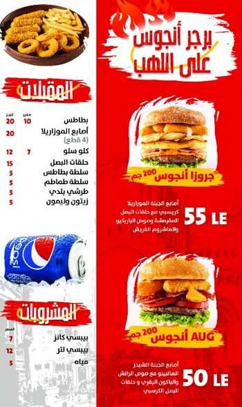 اسعار مطعم بابا عبده