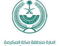 محافظة جدة تعلن عن توفر اكثر من 350 وظيفة للرجال والنساء الباحثين عن عمل وحديثي التخرج