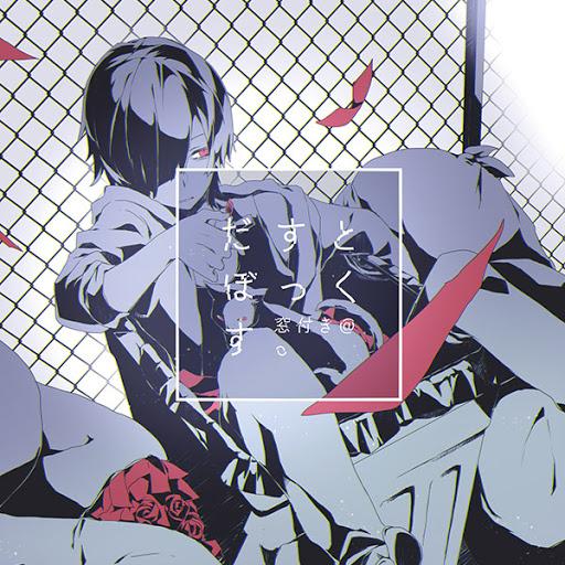 [Album] 窓付き@ – だすとぼっくす。 (2015.12.31/MP3/RAR)