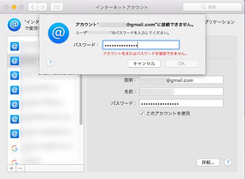 インターネットアカウントではパスワードは設定できない