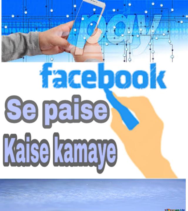 facebook se paise kaise kamaye - पूरी जानकारी हिंदी मे