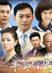 One-Winged Eagle China Drama