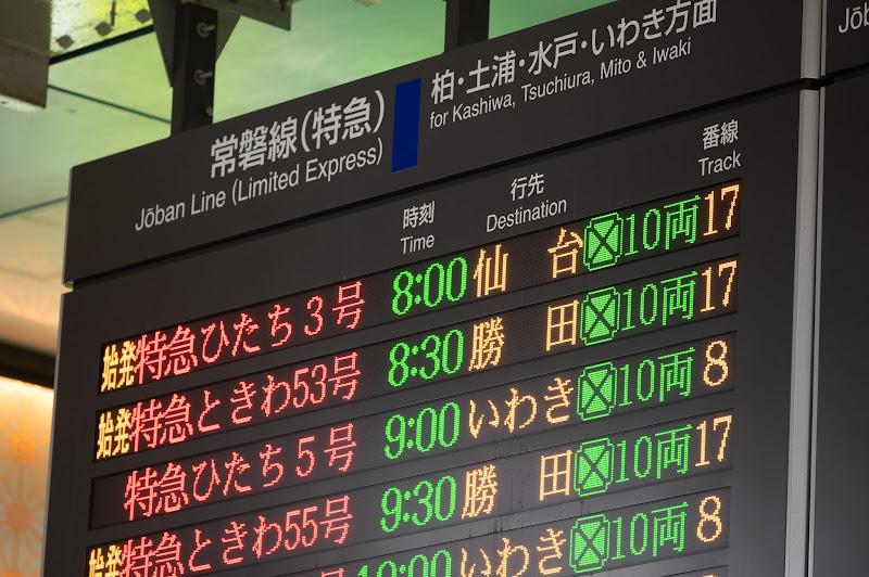 200314 上野駅常磐線特急案内板