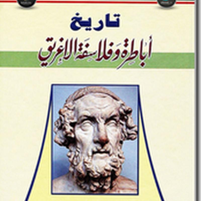 تاربخ اباطرة وفلاسفة الاغريق لـ بلوتارك