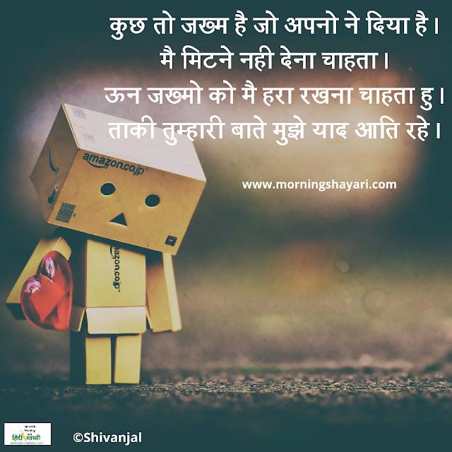 Dard, Sad Image, Sad Shayari, Hurt Image, Dukh, Kast, Broken Heart
