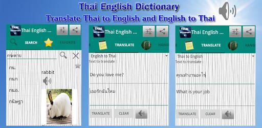 thai english translation line