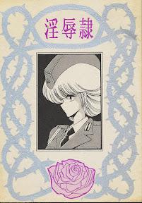 Injokurei -hankanron bessatsu-