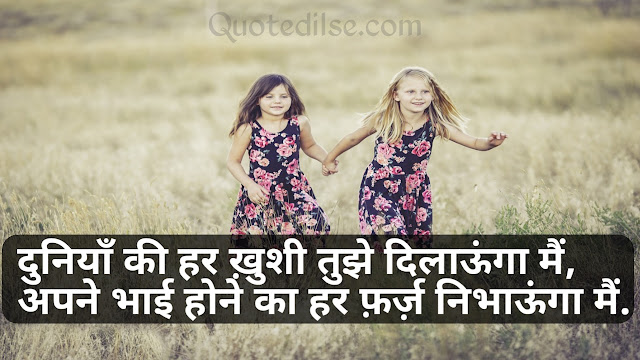Best Shayari Quotes For Sister