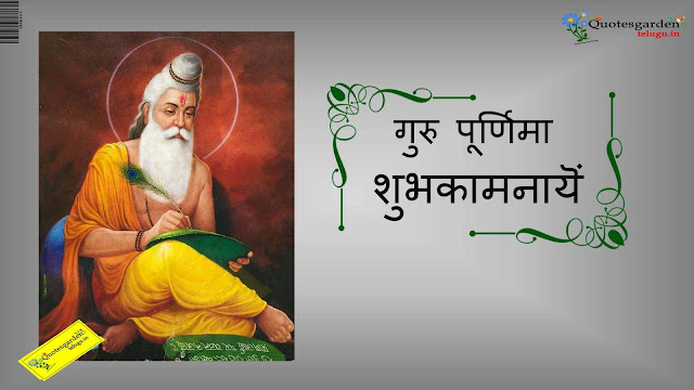 Guru Purnima quotes greetings wallpapers in hindi