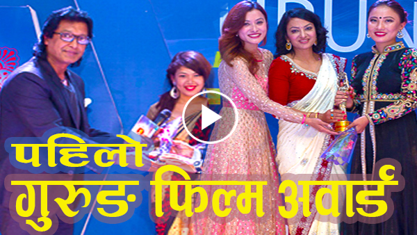 First Gurung Movie Award 2016 Pokhara (Audio Report)