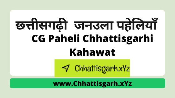 CG Paheli  Chhattisgarhi Kahawat  छत्तीसगढ़ी  जनउला पहेलियाँ