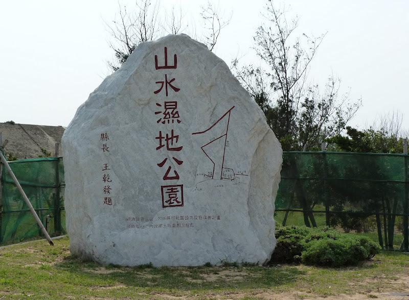 TAIWAN Archipel de Peng Hu - P1120654.JPG