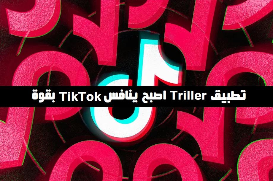 تطبيق Triller اصبح ينافس TikTok بقوة