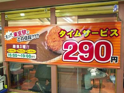 「えっ!東京駅でこの価格!タイムサービス290円」と書かれたノボリ