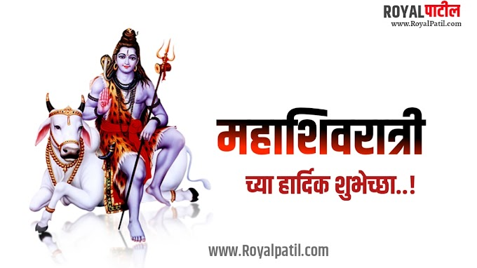 महाशिवरात्री शुभेच्छा फोटो | mahashivratri chya hardik shubhechha | महाशिवरात्री 2021