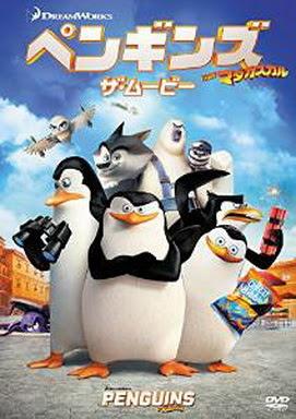 [MOVIES] ペンギンズ FROM マダガスカル ザ・ムービー / PENGUINS OF MADAGASCAR (2014)