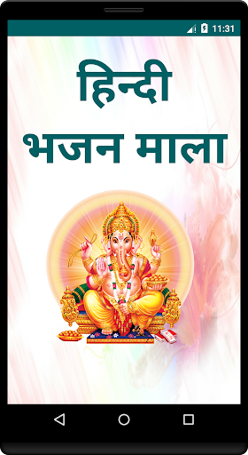 Hindi Bhajan Mala  screenshots 1