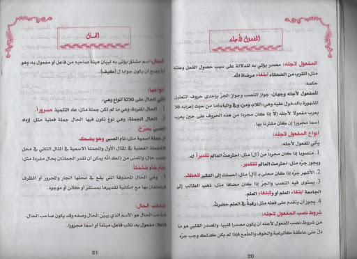 الميسر في اللغة العربية 2متوسط وفق المنهاج الجديد Photo%2520011.jpg