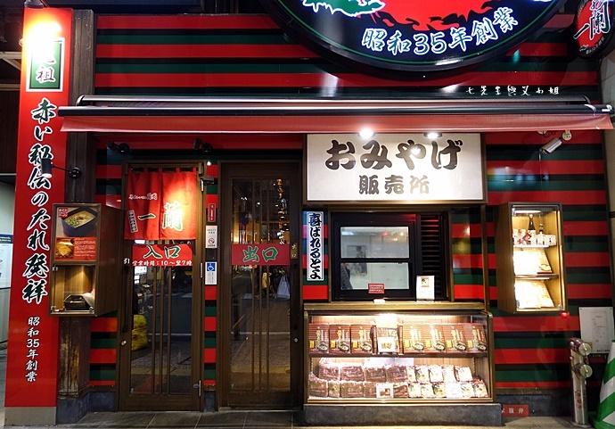 2 日本九州 一蘭拉麵 天神西店 方碗拉麵