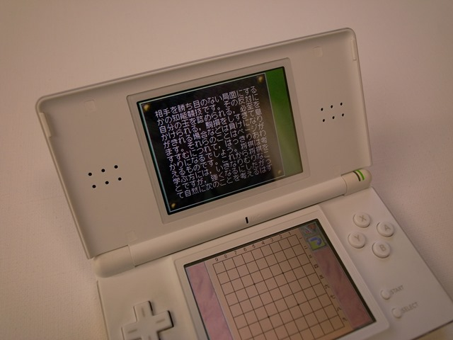 遊んで将棋が強くなる!!銀星将棋DS ゲーム感想