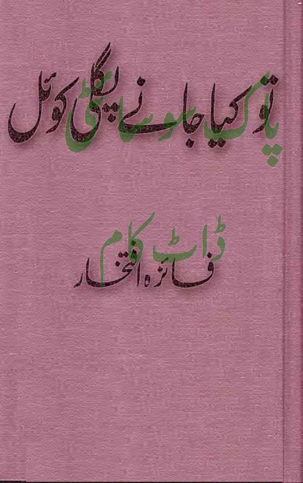 Tu Kya Jany Pagli Koyal Complete Novel By Faiza Iftikhar
