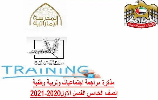 مذكرة مراجعة اجتماعيات وتربية وطنية الصف الخامس الفصل الأول2020-2021