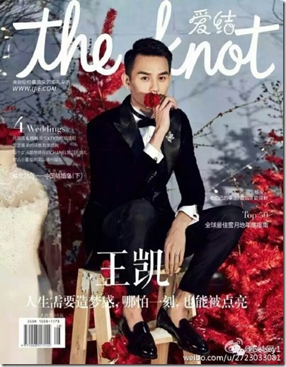 Wang Kai X The Knot 王凱 X 愛結 Dec Issue 01