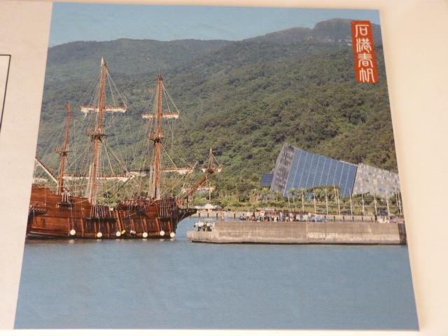 TAIWAN.Toucheng .musée du crabe situé au Pei Kan Resort, surfers,maison Japonaise du chef de gare - P1080910.JPG