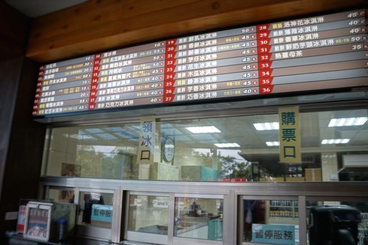 花蓮美食推薦-好吃的月見冰冰淇淋【光復觀光糖廠】
