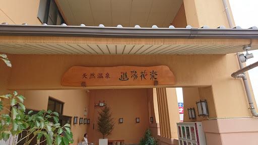 [写真]湯花楽厚木店