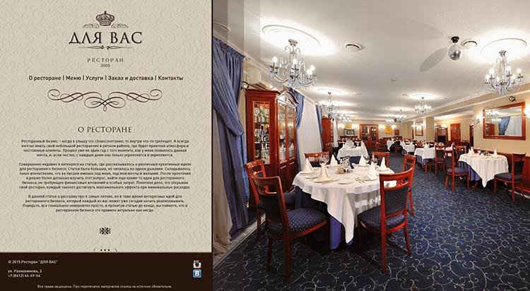 web-design_restoran-dlya-vas (5).jpg