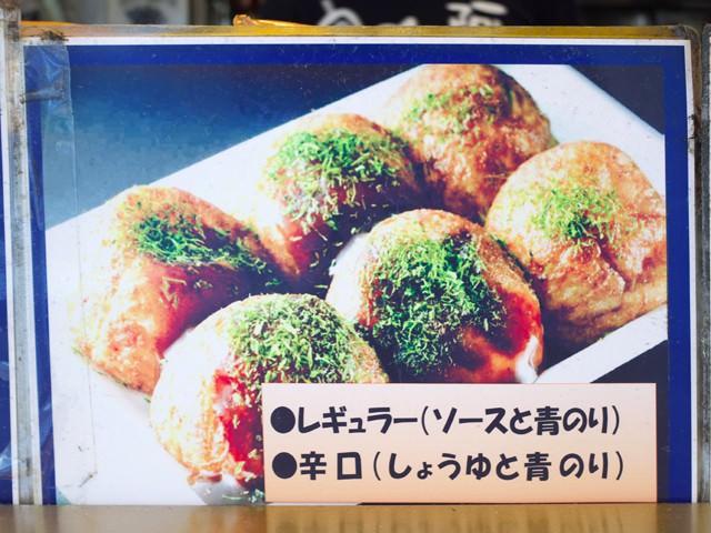 レギュラー(ソースと青のり)、辛口(醤油と青のり)のメニュー写真