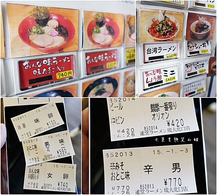 8 沖繩必吃通堂拉麵 琉大北口店