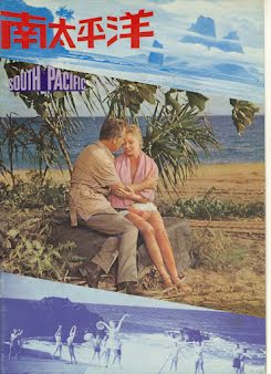 Al sur del Pacífico - South Pacific (1958)