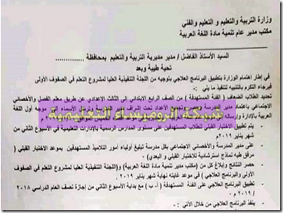برنامج علاجى جديد فى اللغة العربية
