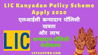 LIC Kanyadan Policy Scheme Apply